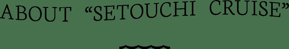 ABOUT SETOUCHI CRUISE